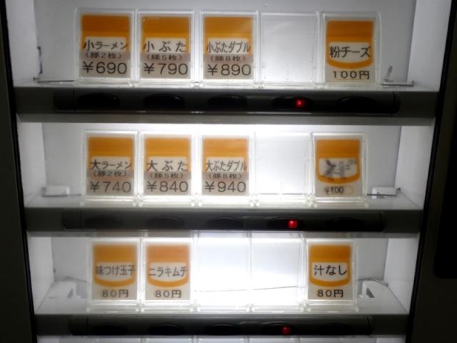 しばらくすると店員が出て来て注文を訊かれたので「小ラーメン」と告げる。ほどなく券売機の前へ。価格は4月の増税に伴い40円の値上げ。